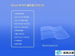 系统之家WindowsXP 精英装机版 v2020.05