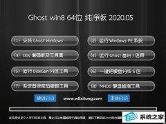 系统之家Win8.1 正式纯净版64位 v2020.05