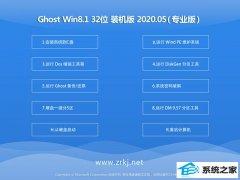 系统之家Windows8.1 32位 抢先装机版 v2020.05