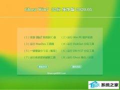 系统之家Win7 Ghost 32位 通用纯净版 v2020.05