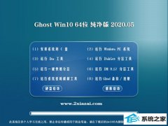 系统之家Window10 v2020.05 64位 稳定纯净版