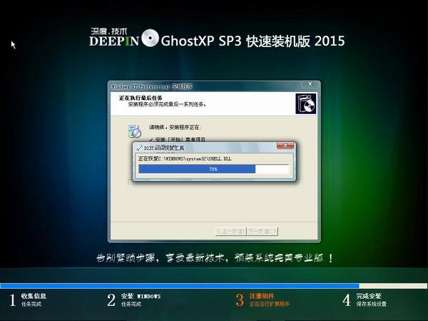 深度技术官网正版系统xp