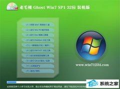 老毛桃Win7 通用装机版 2021.04(32位)