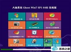 大地系统Win7 64位 精简装机版 2021.04