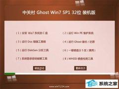中关村Win7 32位 完美装机版 2021.04