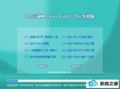 999宝藏网Windows8.1 32位 精心装机版 2021.04