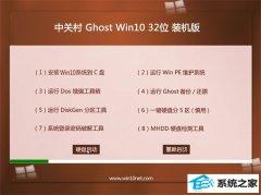 中关村Win10 32位 推荐装机版 2021.04