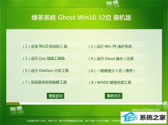 绿茶系统Win10 精选装机版 2021.04(32位)