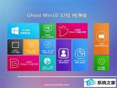 通用系统Windows10 32位 官方纯净版 2021.04