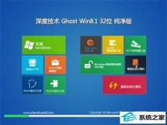 深度技术Ghost Win8.1 32位 精致纯净版 2021.04