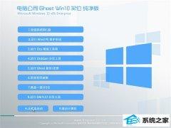 电脑公司Win10 32位 体验纯净版 2021.04