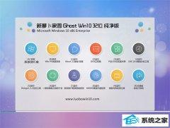 新萝卜家园Windows10 32位 纯净纯净版 2021.04