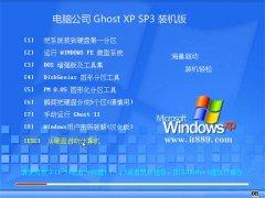 电脑公司WinXP 修正装机版 2021.06
