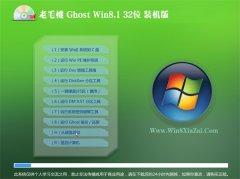 老毛桃Win8.1 电脑城装机版 2021.06(32位)