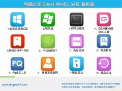 电脑公司Ghost Win8.1 64位 快速装机版 2021.06