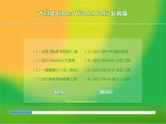 大白菜Win8.1 标准装机版64位 2021.06