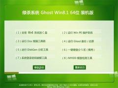 绿茶系统Win8.1 快速装机版 2021.06(64位)