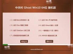 中关村Ghost Win10 64位 游戏装机版 2021.06