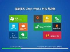 深度技术Windows8.1 64位 极速纯净版 2021.06